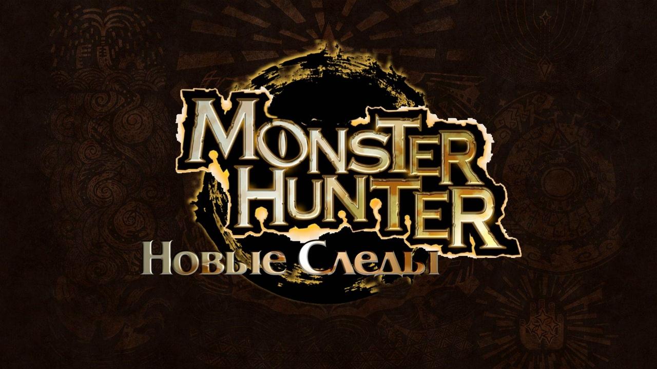 Афиша Воронеж ПРИ: Monster Hunter: Новые Следы.