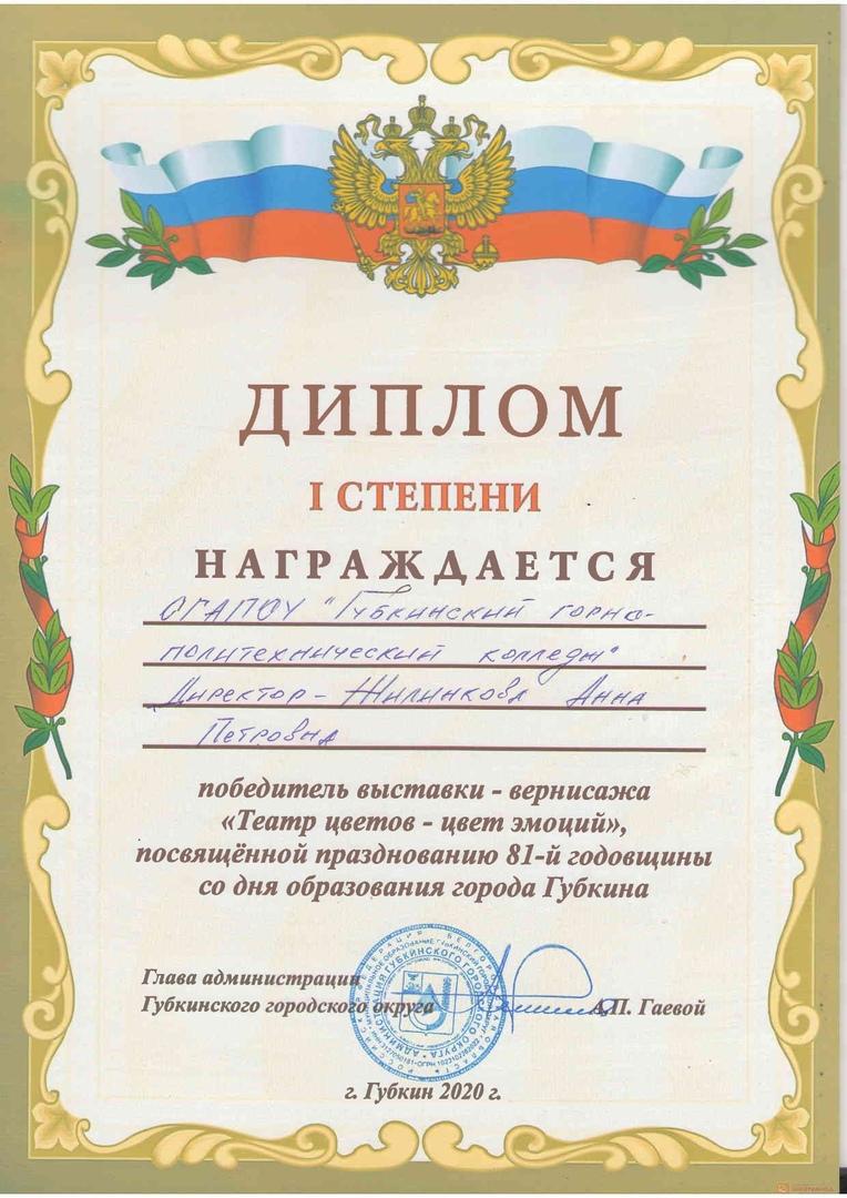 Губкинский горно-политехнический колледж - победитель выставки цветов!