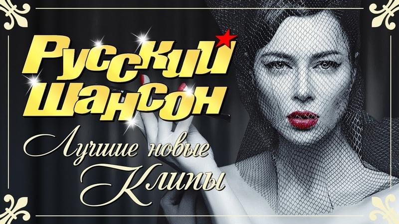 РУССКИЙ ШАНСОН Лучшие новые видео клипы Лето 2019