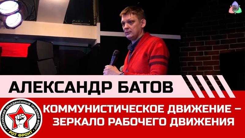 Батов Александр. Коммунистическое движение – зеркало рабочего движения