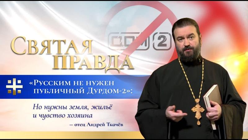 Русским не нужен публичный Дурдом 2 Но нужны земля жильё и чувство хозяина отец Андрей Ткачёв