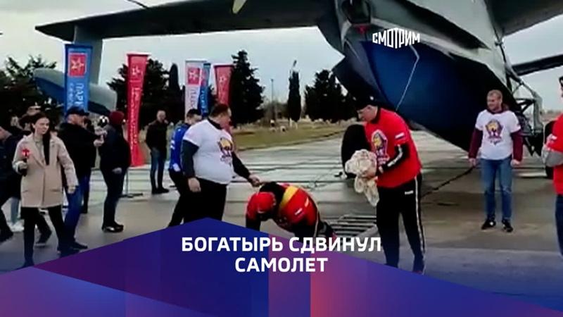 В Севастополе местный богатырь сдвинул с места самолет амфибию весом в 24 тонны