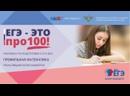 Онлайн-марафон «ЕГЭ - это про100!» Готовимся к ЕГЭ по профильной математике
