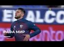 Рафа Мир – лучший игрок 30-го тура Ла Лиги