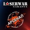 LaserWar-лазертаг | пейнтбол-Арсенал (Сарапул)