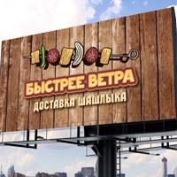 Фото Шашлыка Шашлыкова ВКонтакте