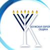 Калужская Еврейская Община