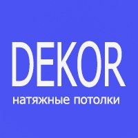 Натяжные потолки Альметьевск