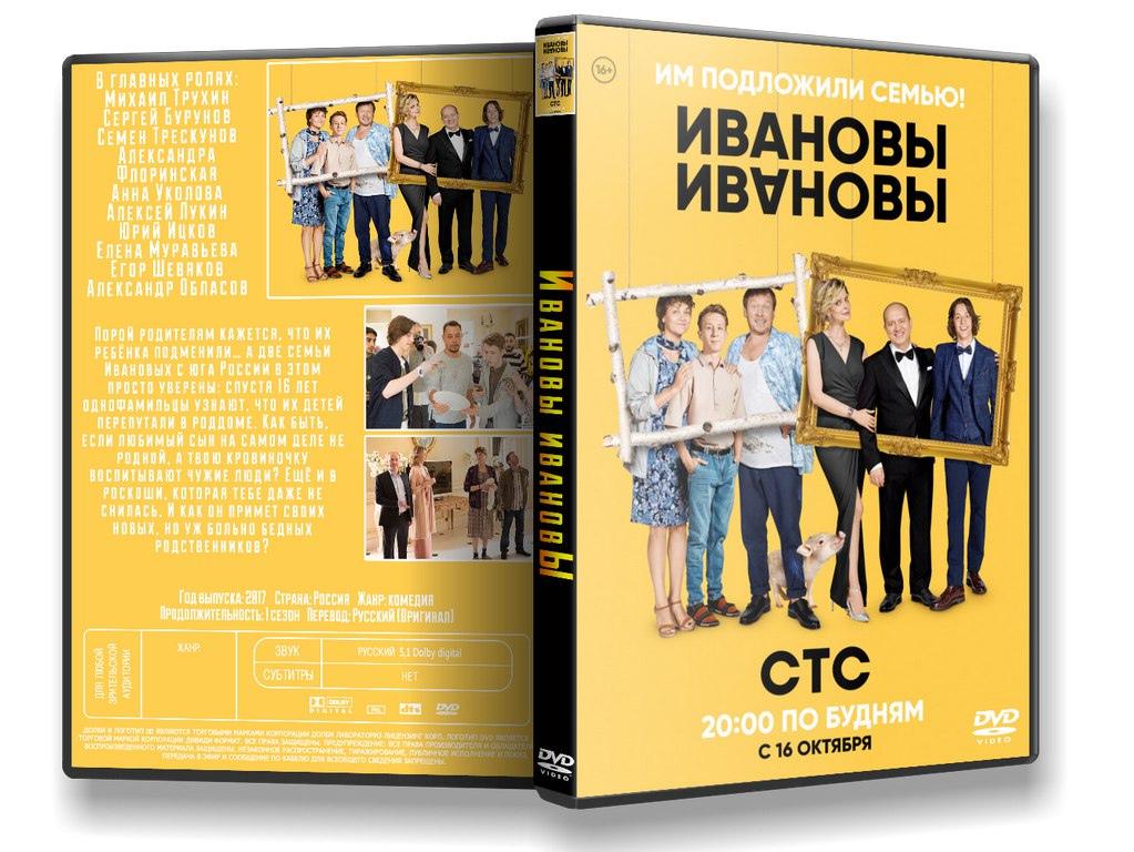 """Сериал """"Ивановы-Ивановы"""" (30 серий из 40)."""