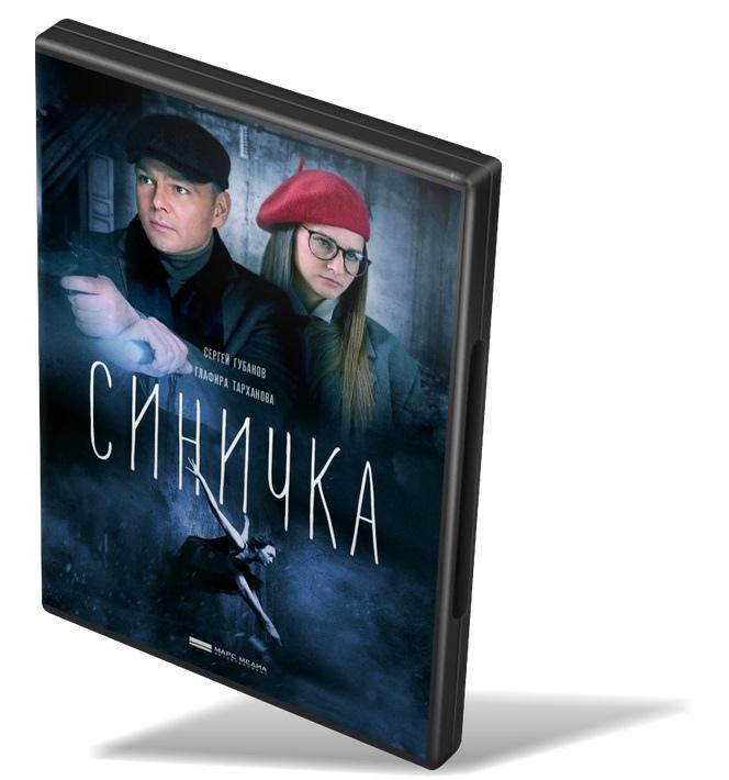 """Детектив """"Синичка"""" (4 серии)."""