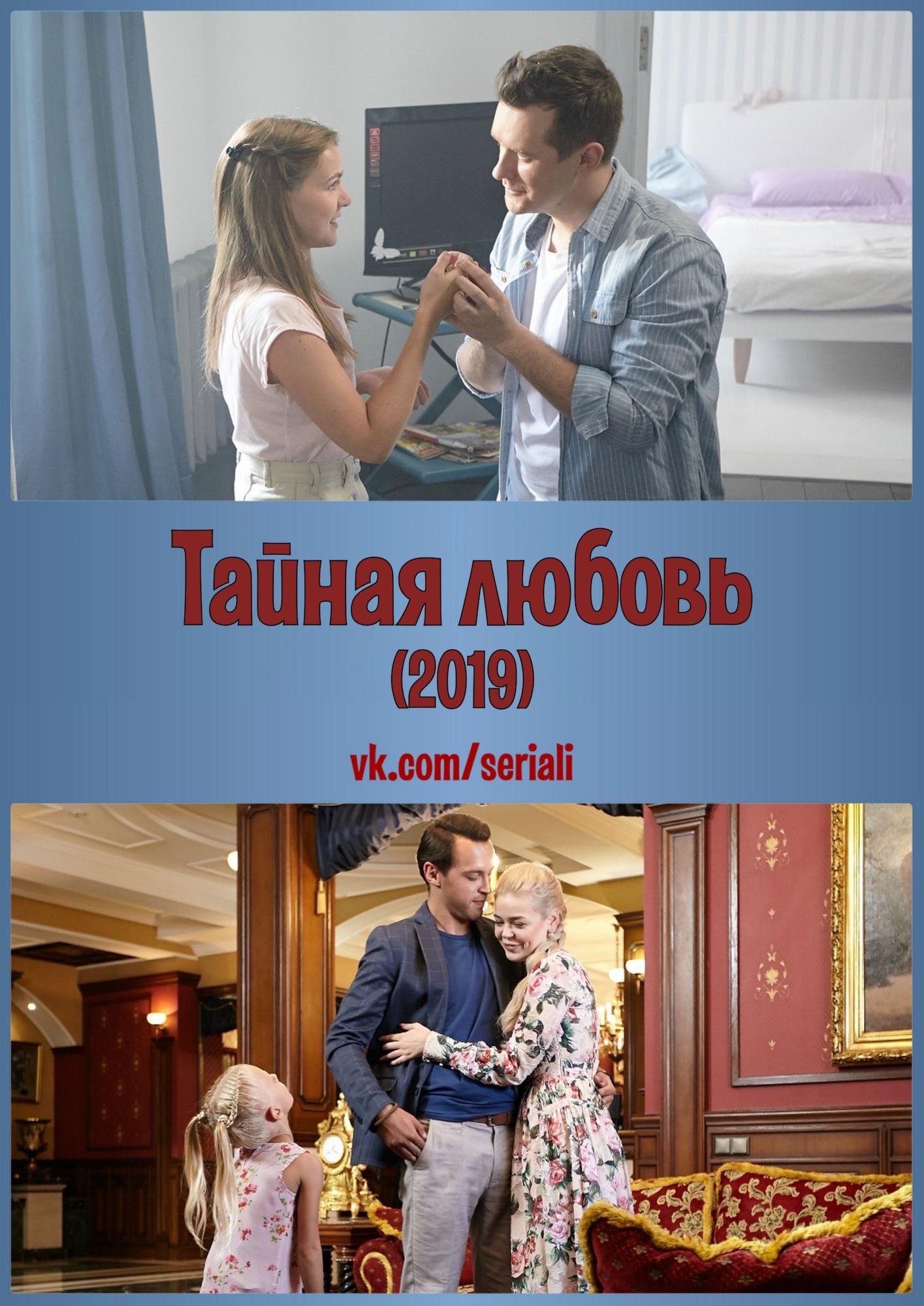 Мелодрама «Тaйнaя любoвь» (2019) 1-16 серия из 16 HD