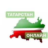 ТАТАРСТАН Онлайн