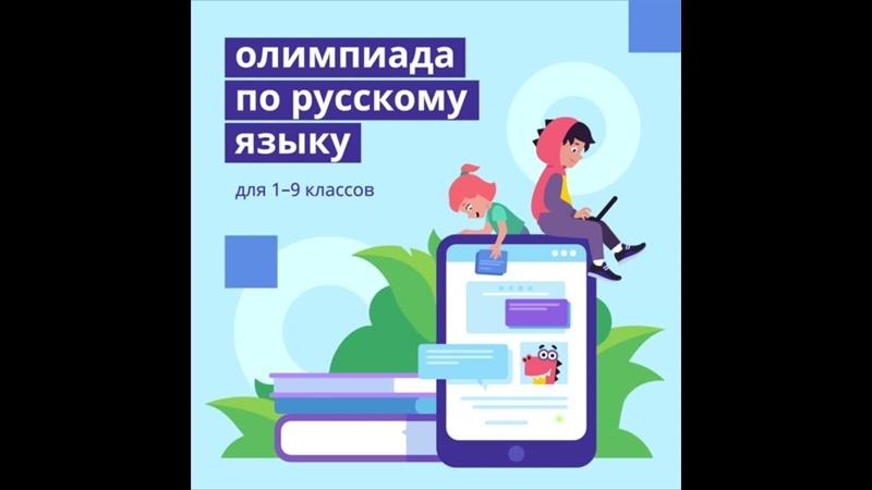 Пробный тур олимпиады по русскому языку