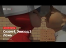 РУССКИЕ СУБТИТРЫ Камни Чудес Приключения Ледибаг и Кота Нуара Леди Баг и Супер-Кот Сезон 4, Эпизод 3 Ложь