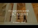 Виртуальный лекторий. «Пушкинский Лекции». Антон Долин