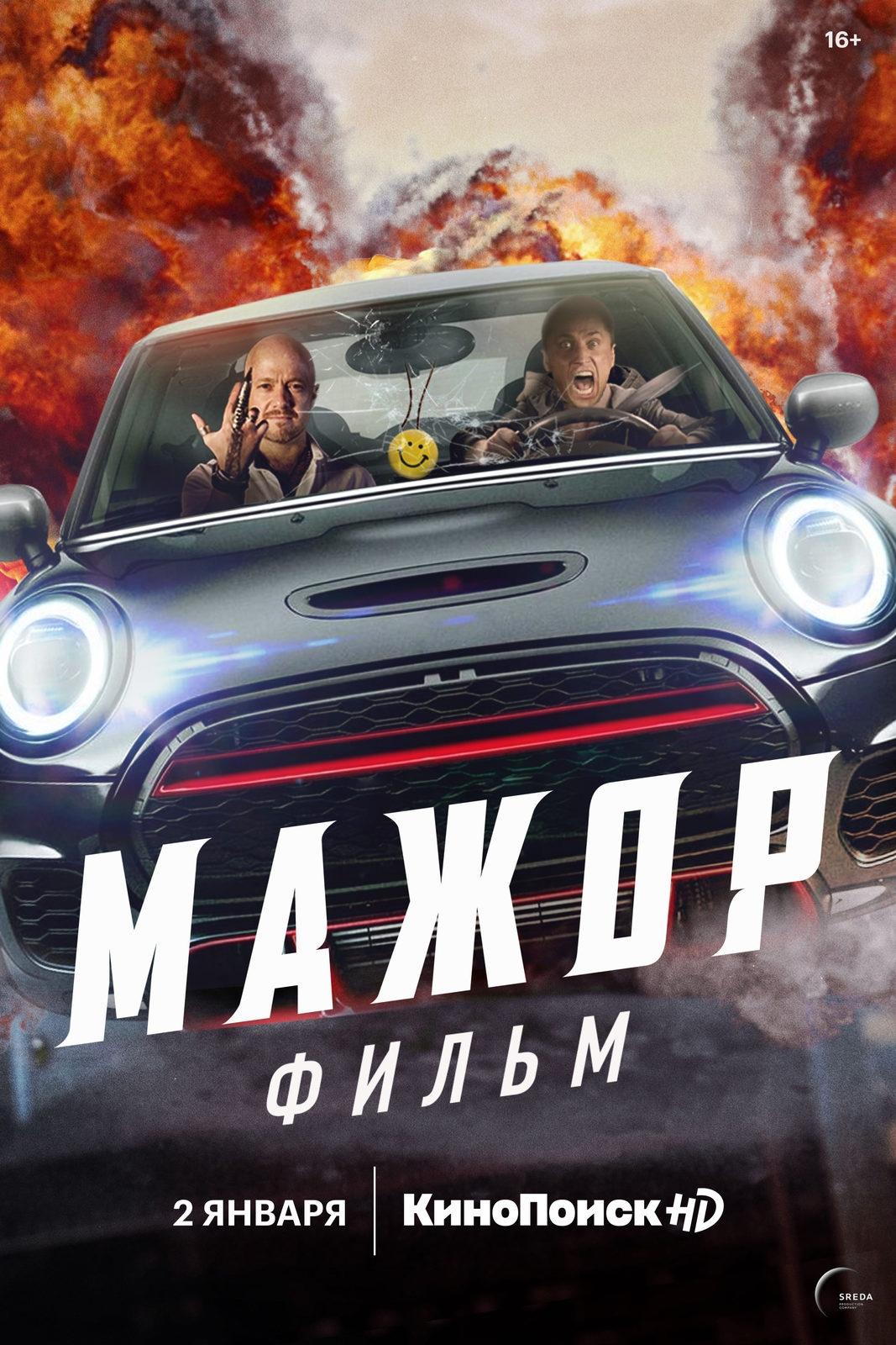 Криминальная комедия «Maжop» (2021) HD