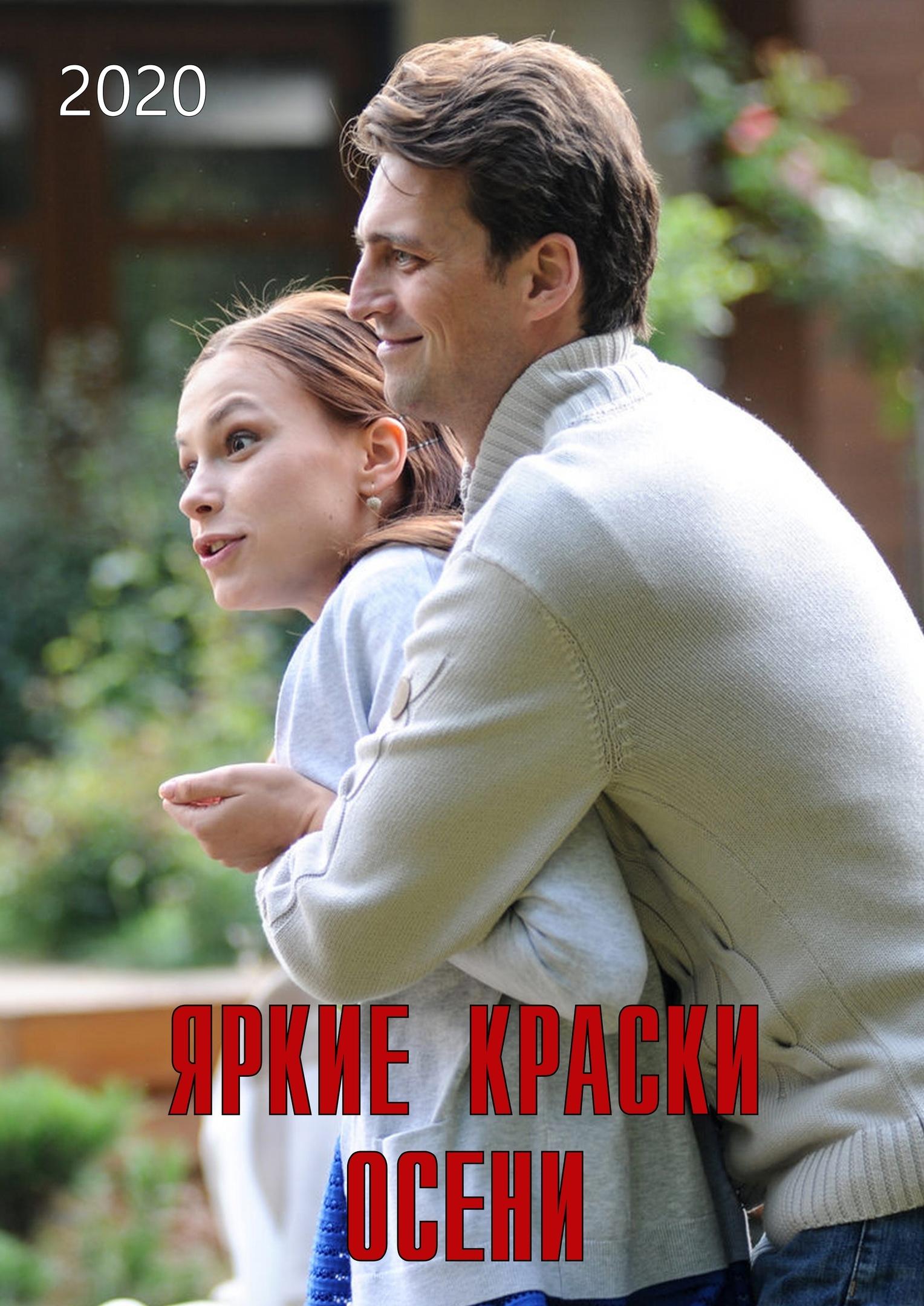 Мелодрама «Яpкиe кpacки oceни» (2020) 1-4 серия из 4 HD