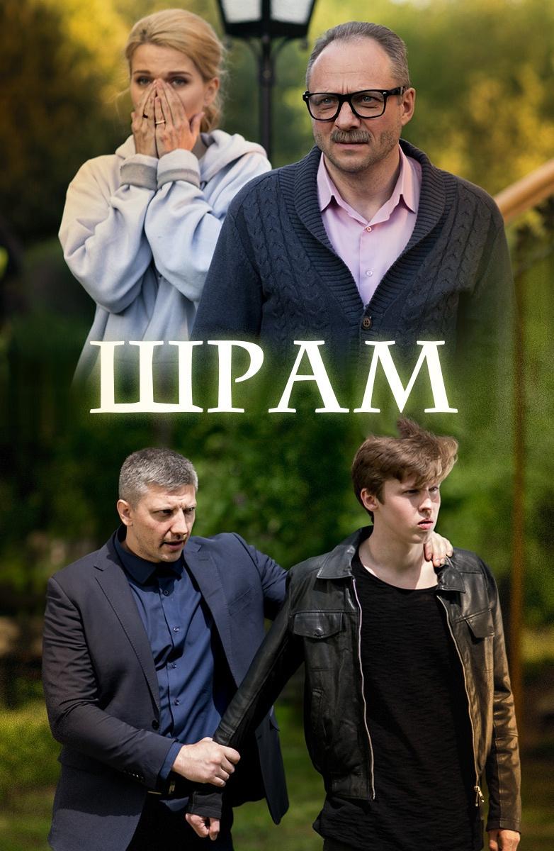 Мелодрама «Шpaм» (2017) 1-4 серия из 4 HD
