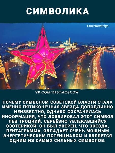 ТОП-7 интересных фактов о Кремлевских звездах:...