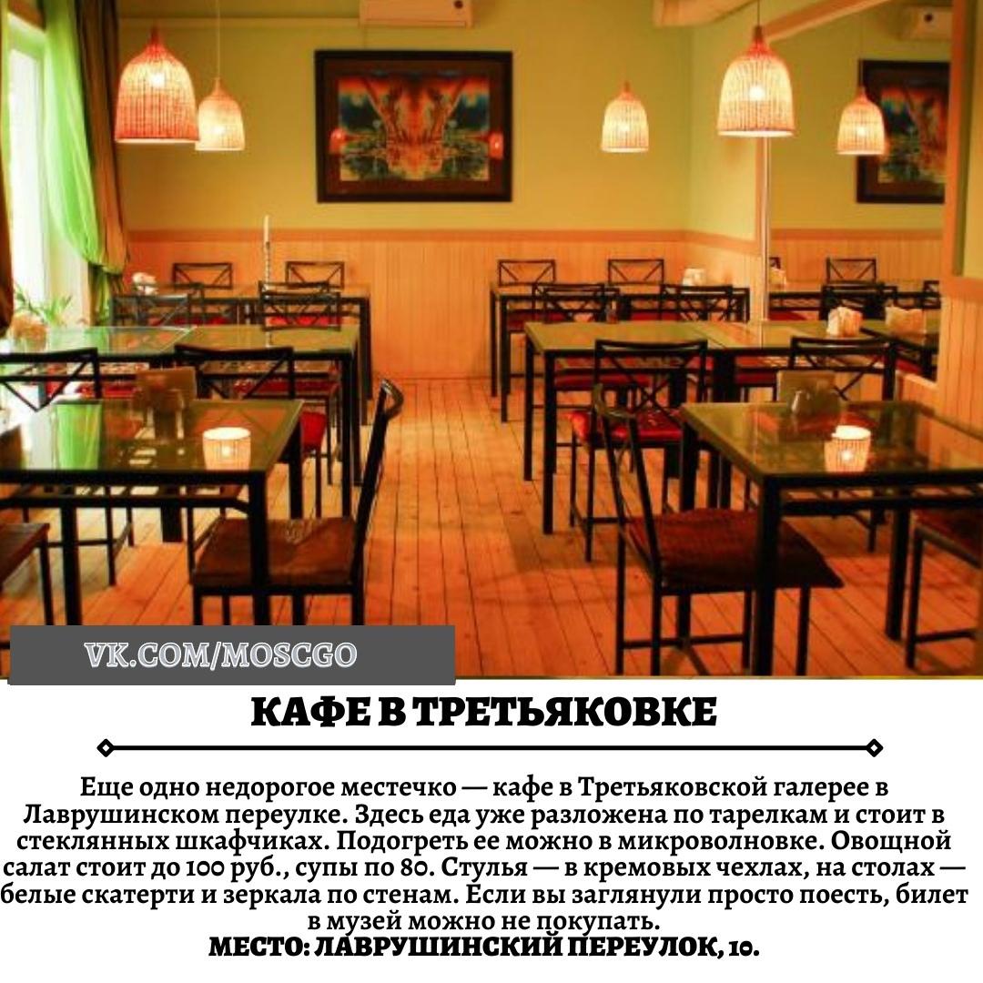 ТОП-5 заведений столицы, где можно поесть за 200 рублей