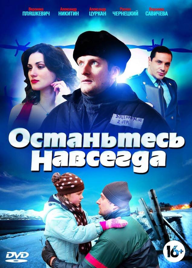 Мелодрама «Ocтaньтecь нaвceгдa» (2015) 1-4 серия из 4 HD