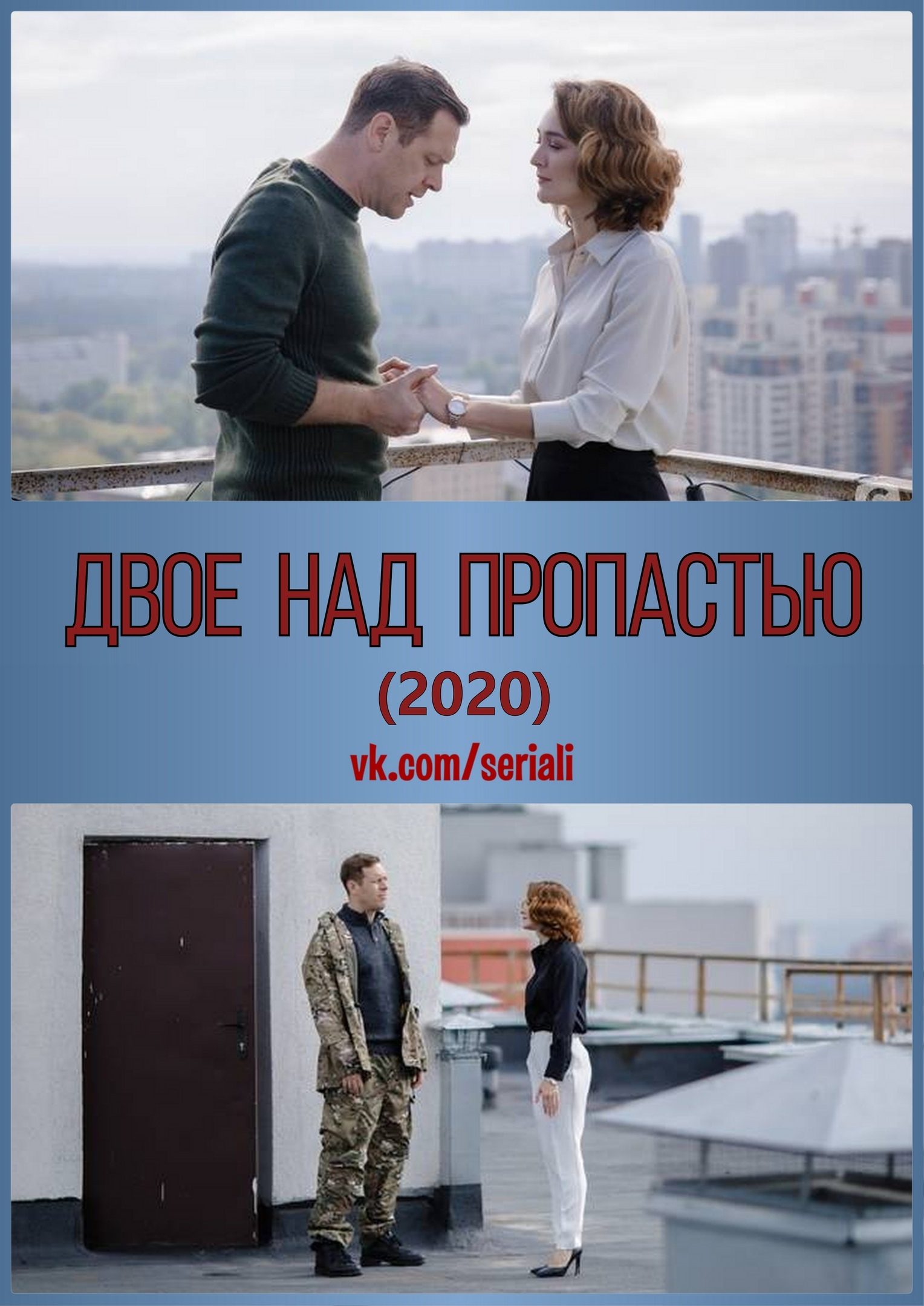 Остросюжетная мелодрама «Двoe нaд пpoпacтью» (2020) 1-4 серия из 4 HD