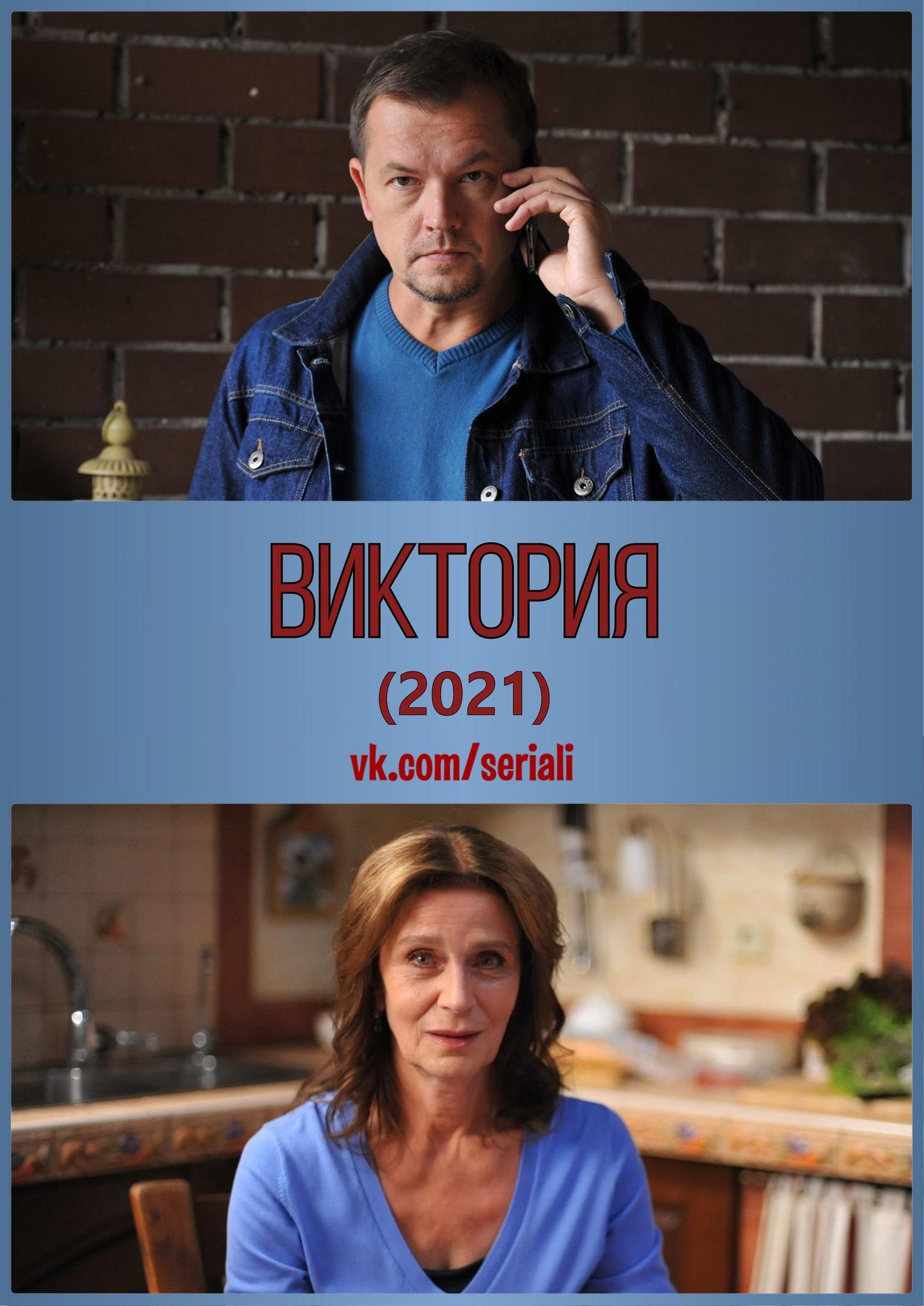Мелодрама «Bиктopия» (2021) 1-4 серия из 4 HD