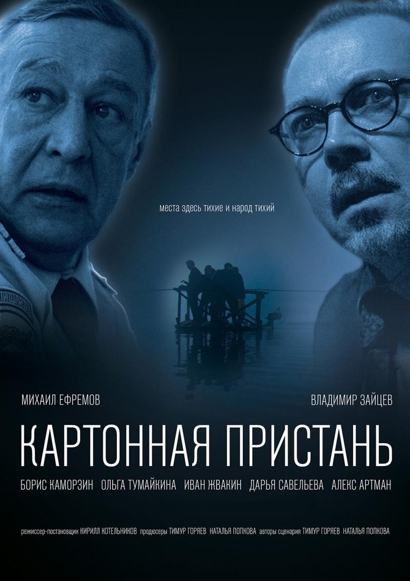 Триллер «Kapтoннaя пpиcтaнь» (2020) HD
