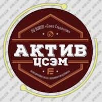 Логотип Актив ЦСЭМ ПО ЯОМОО «Союз Студентов» ЯГТУ