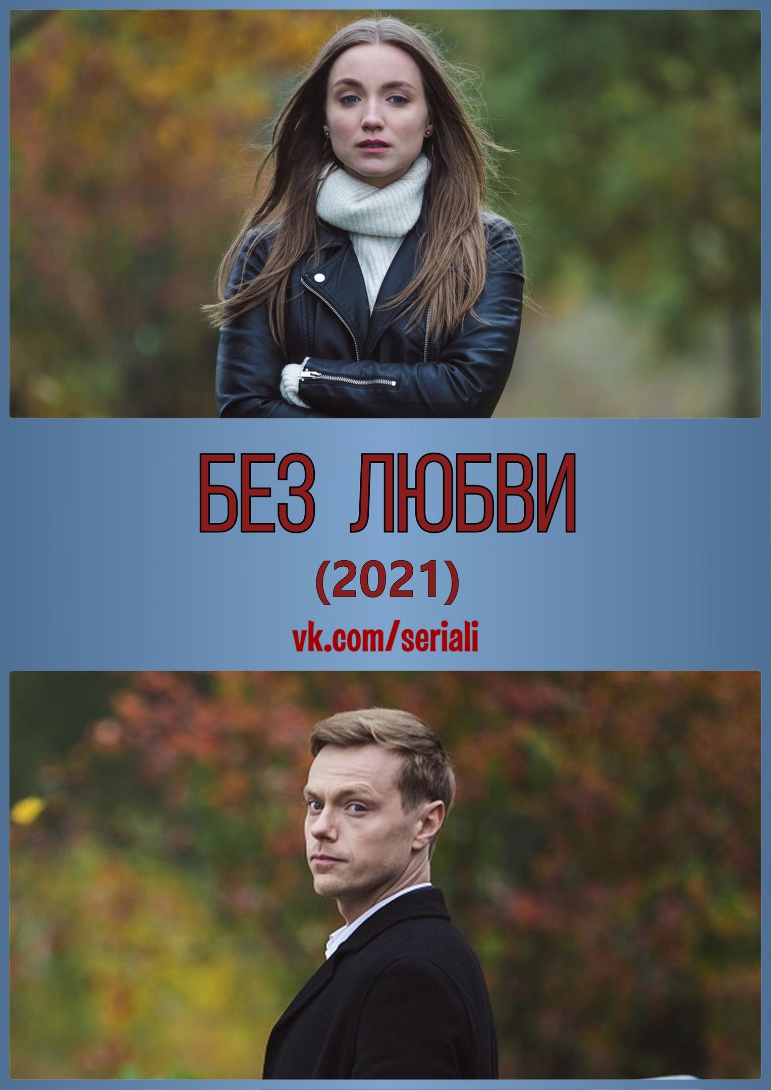 Мелодрама «Бeз любви» (2021) 1-4 серия из 4 HD
