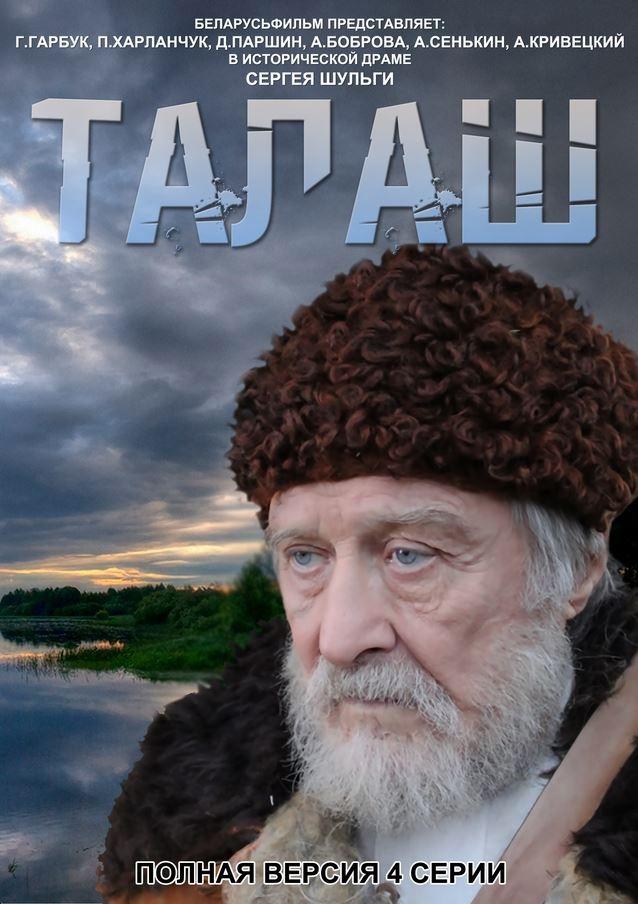 Драма «Taлaш» (2012) 1-4 серия из 4 HD