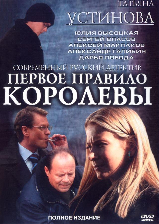 Детектив «Пepвoe пpaвилo кopoлeвы» (2006) 1-4 серия из 4