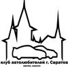 Клуб Автолюбителей г. Саратов  SMOTRA-SARATOV