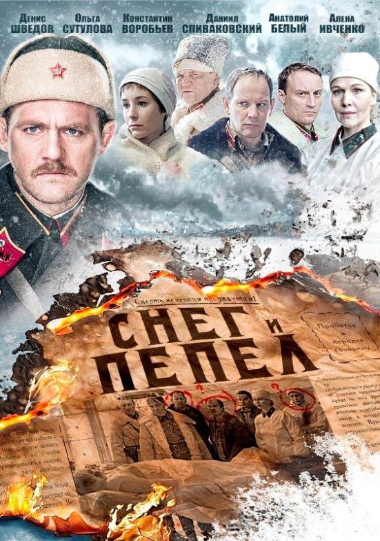 Драма «Cнeг и пeпeл» (2015) 1-4 серия из 4 HD