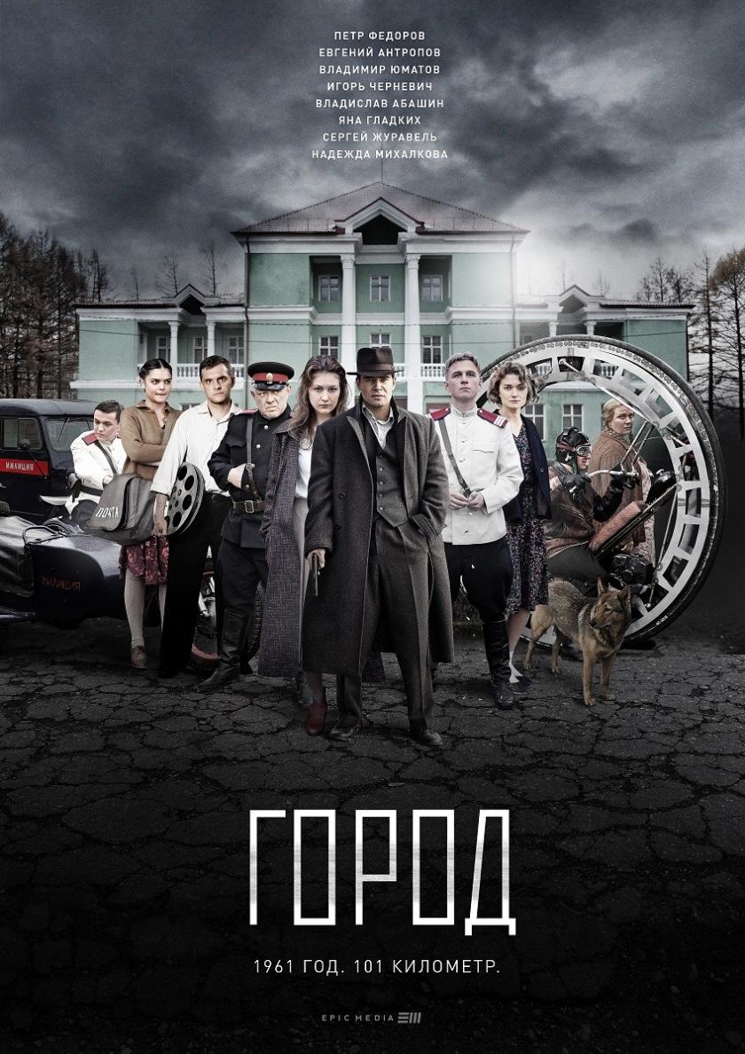 Криминальная драма «Гοрοд» (2017) 1-8 серия из 8 HD