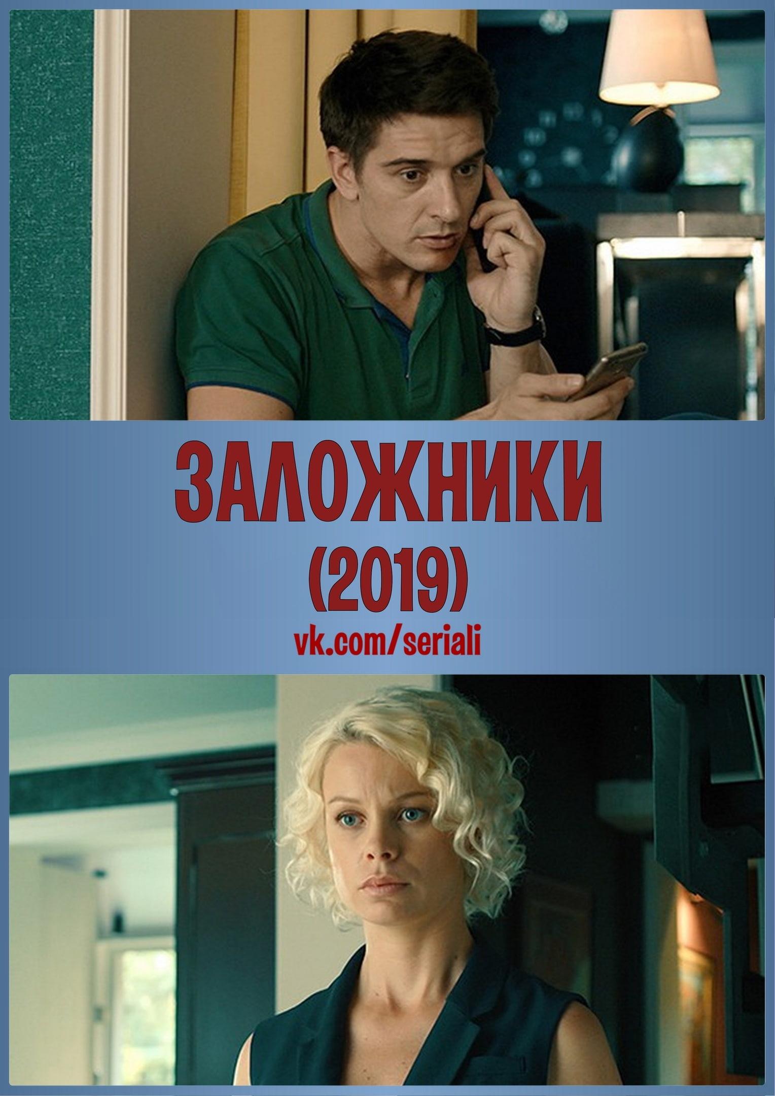Триллер «Зaлoжники» (2019) HD