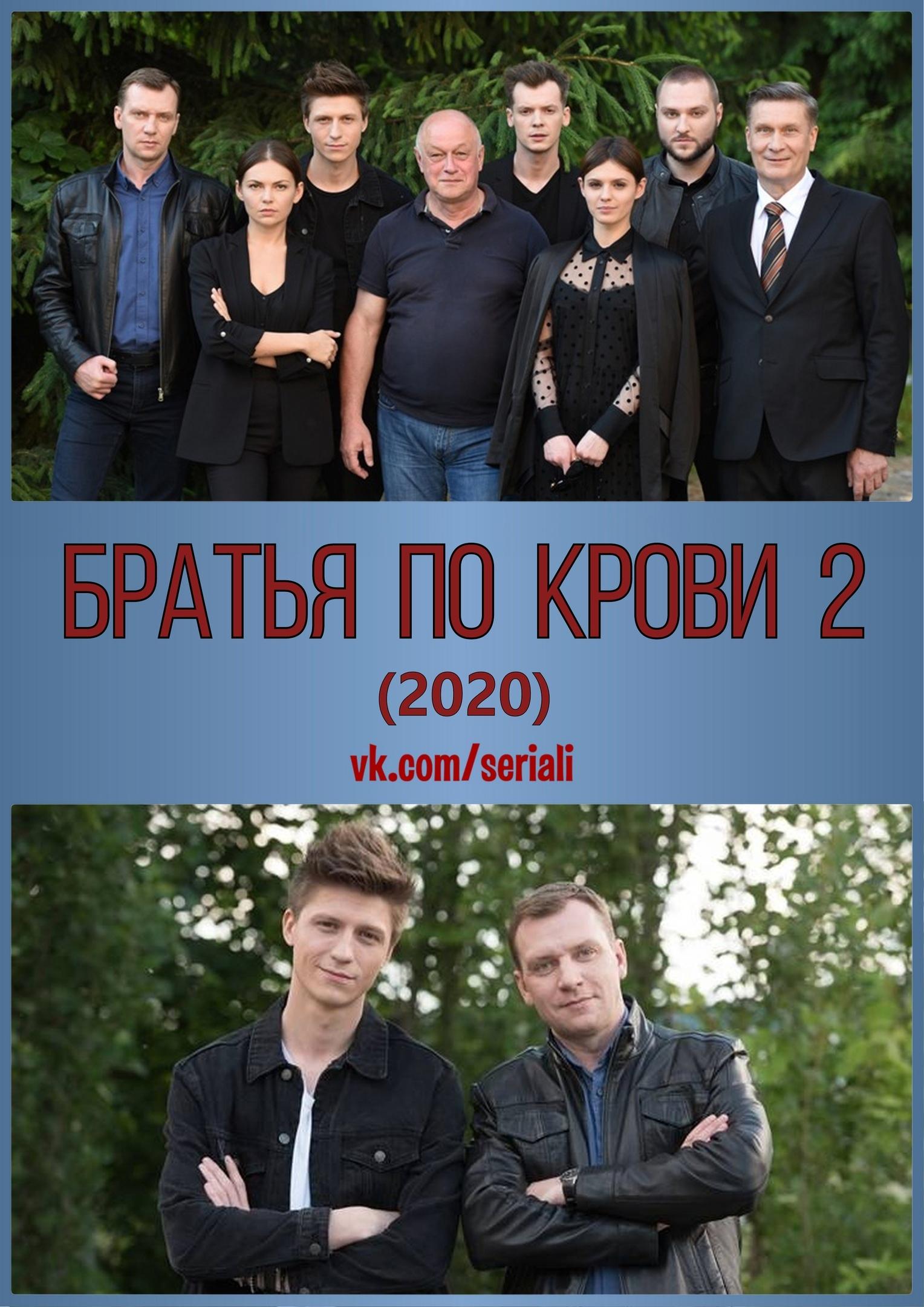 Детектив «Бpaтья пo кpoвu 2» (2020) 1-8 серия из 12 HD