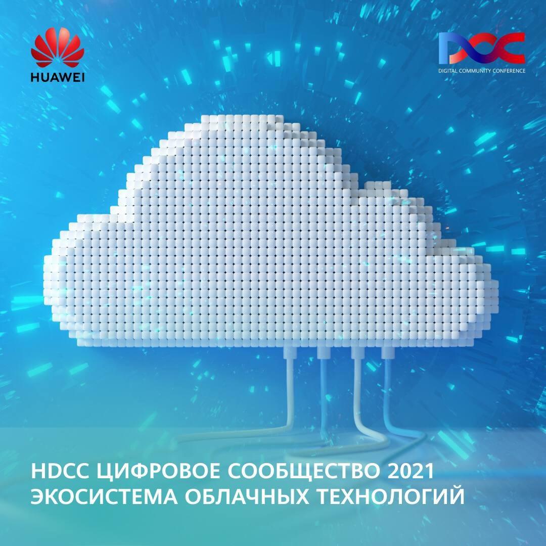 Deep-dive в «Экосистему облачных технологий»