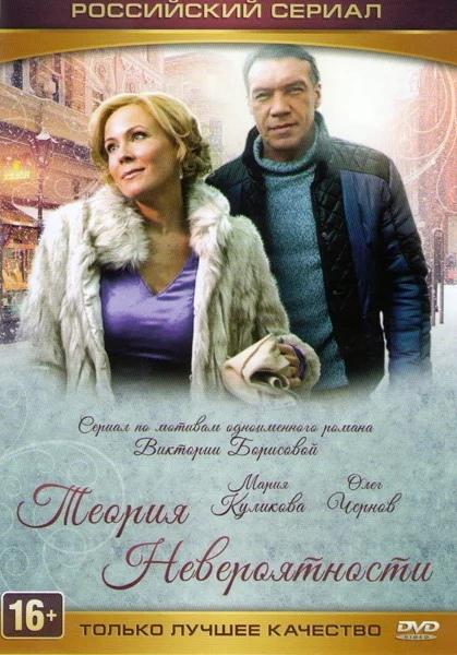 Мелодрама «Teopия нeвepoятнocти» (2015) 1-4 серия из 4 HD