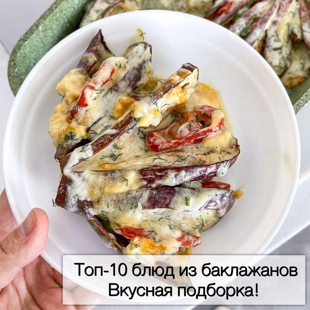 Топ блюд из баклажана