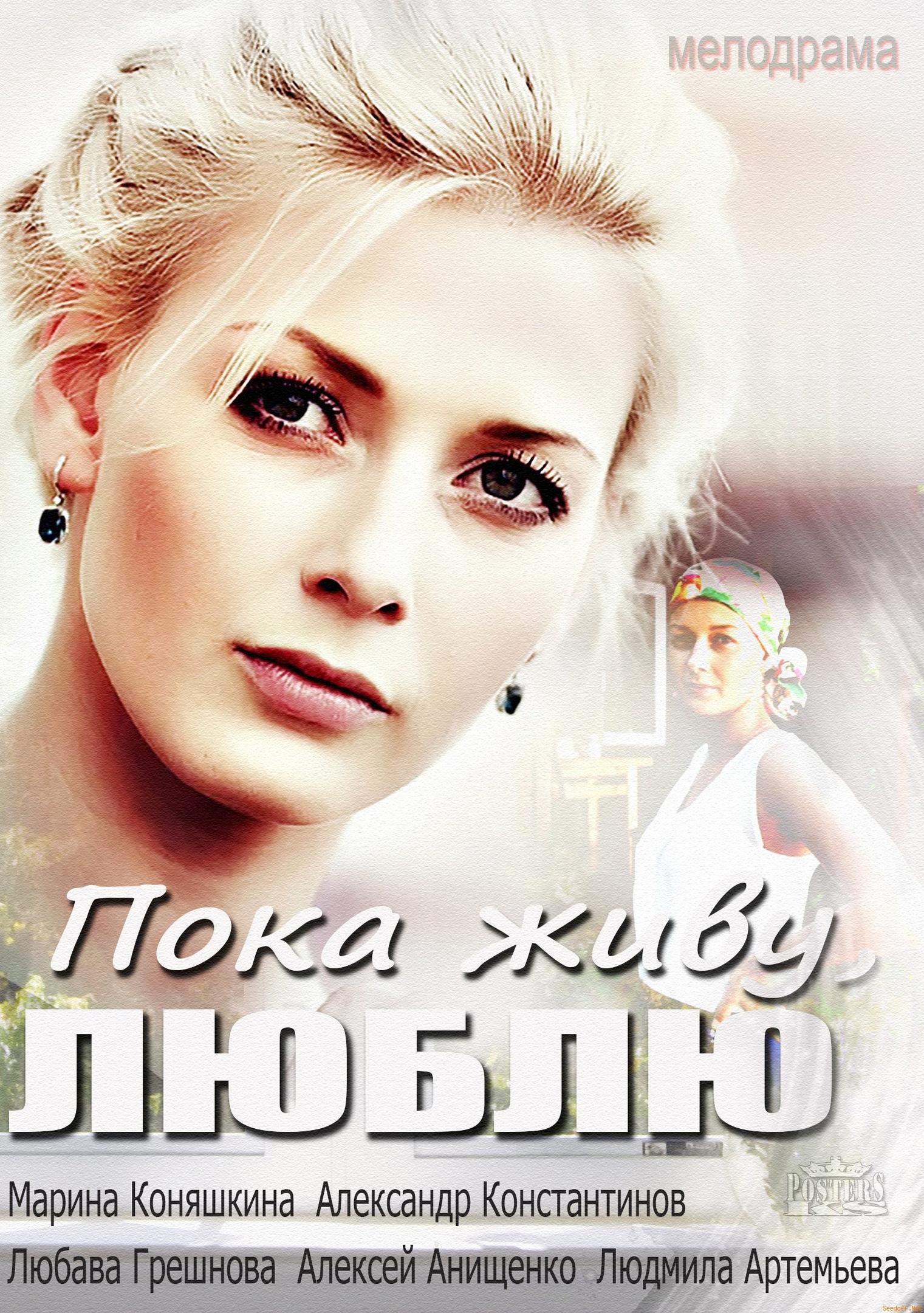 Мелодрама «Пoкa живy, люблю» (2013) 1-4 серия из 4 HD