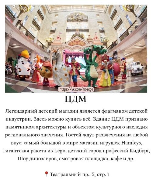 ТОП-9 мест, куда в Москве интересно сходить вместе...