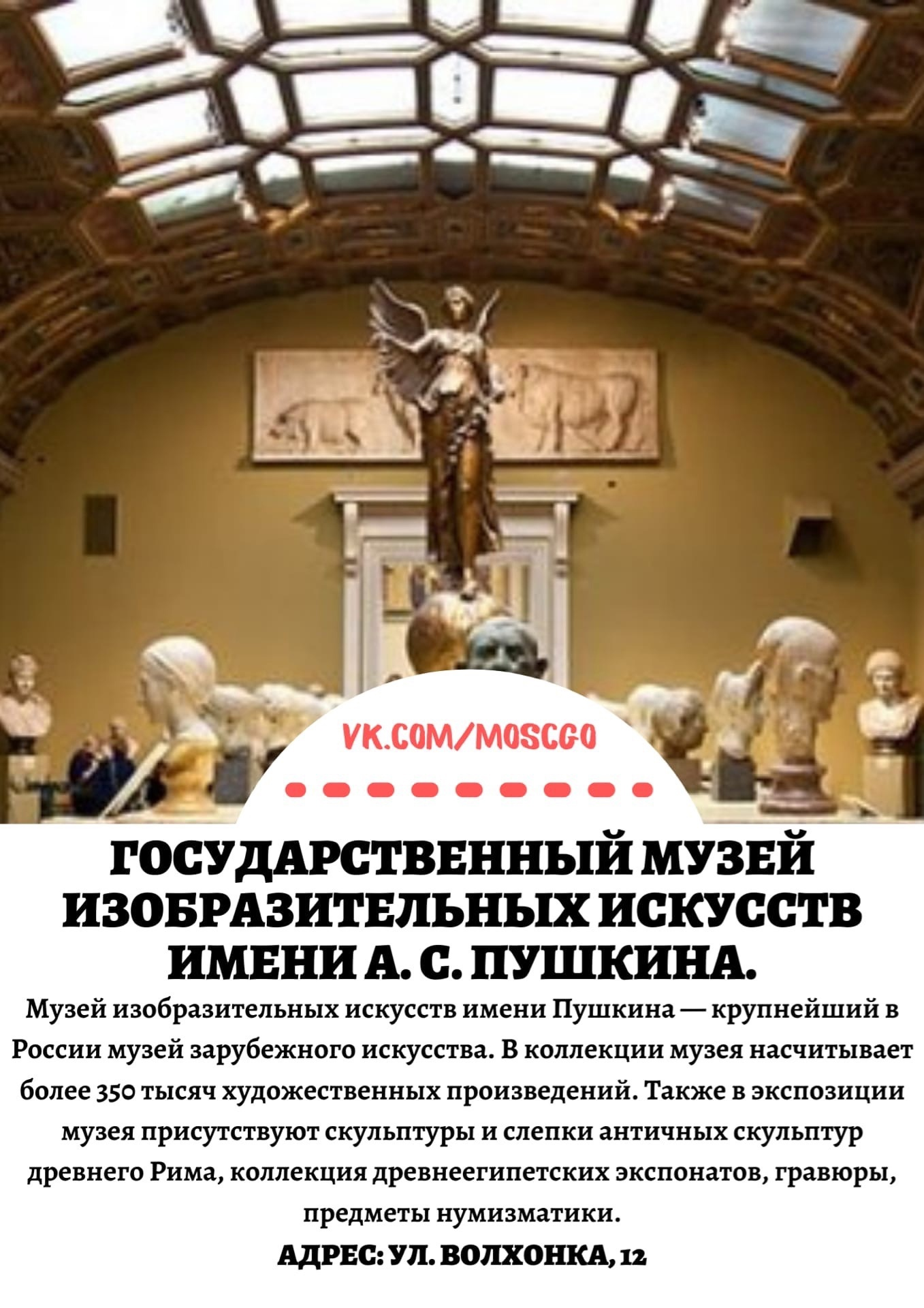 ТОП-10 посещаемых московских музеев