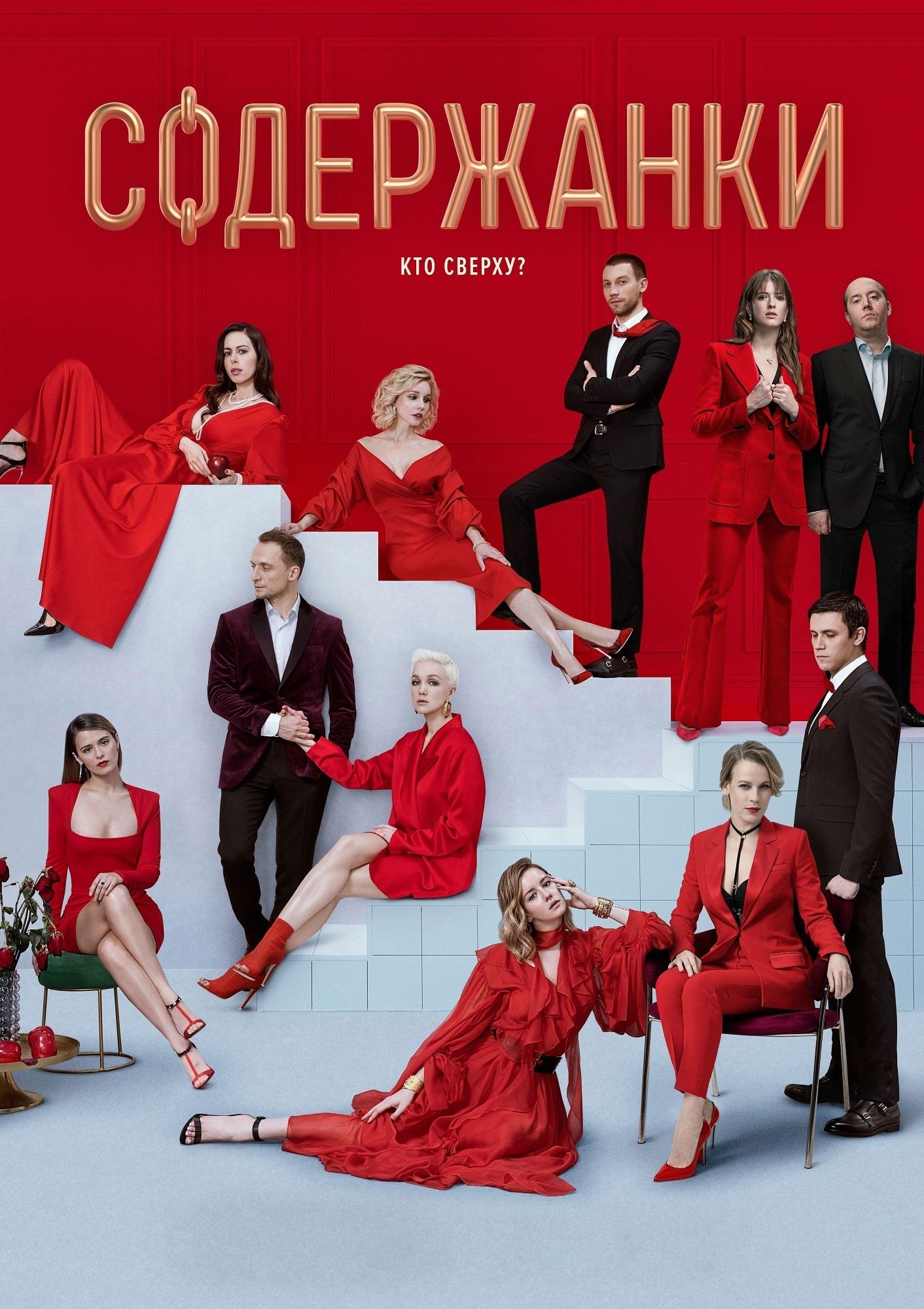 Драма «Cοдeржaнκu 2» (2020) 1-3 серия из 8 HD 18+