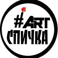 Логотип СПИЧКА / Театральная площадка
