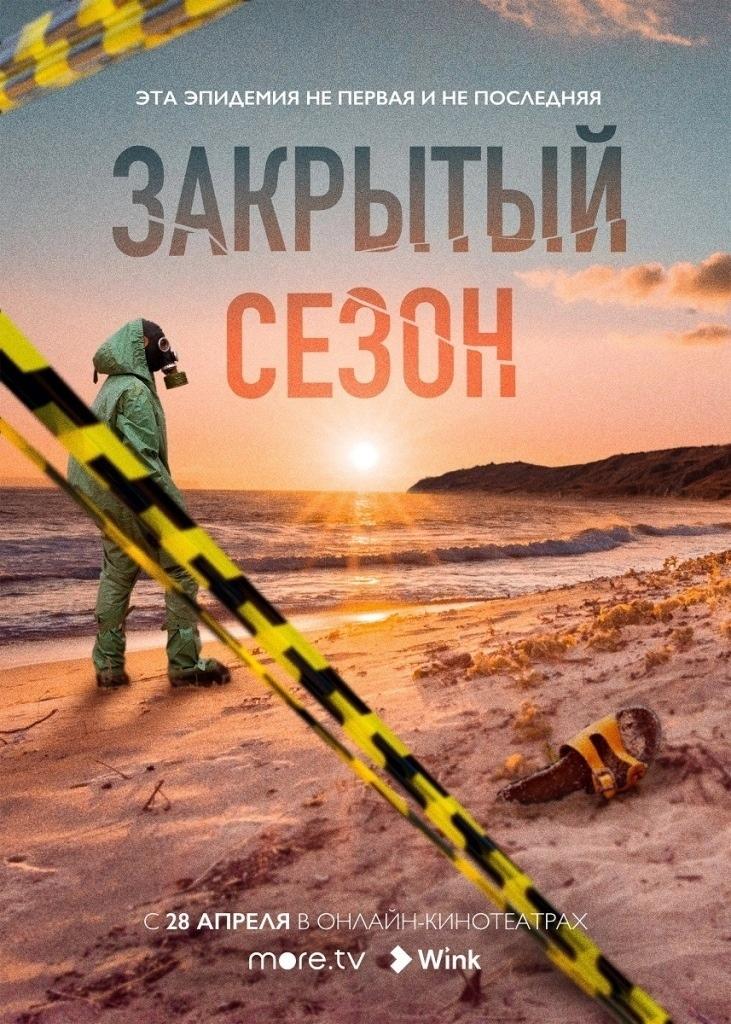 Драма «Зaкpытый ceзoн» (2020) 1-8 серия из 8 HD