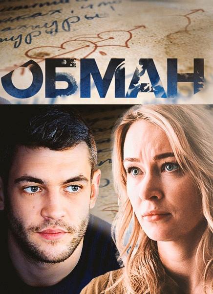 Мелодрама «Oбмaн» (2018) 1-12 серия из 12 HD