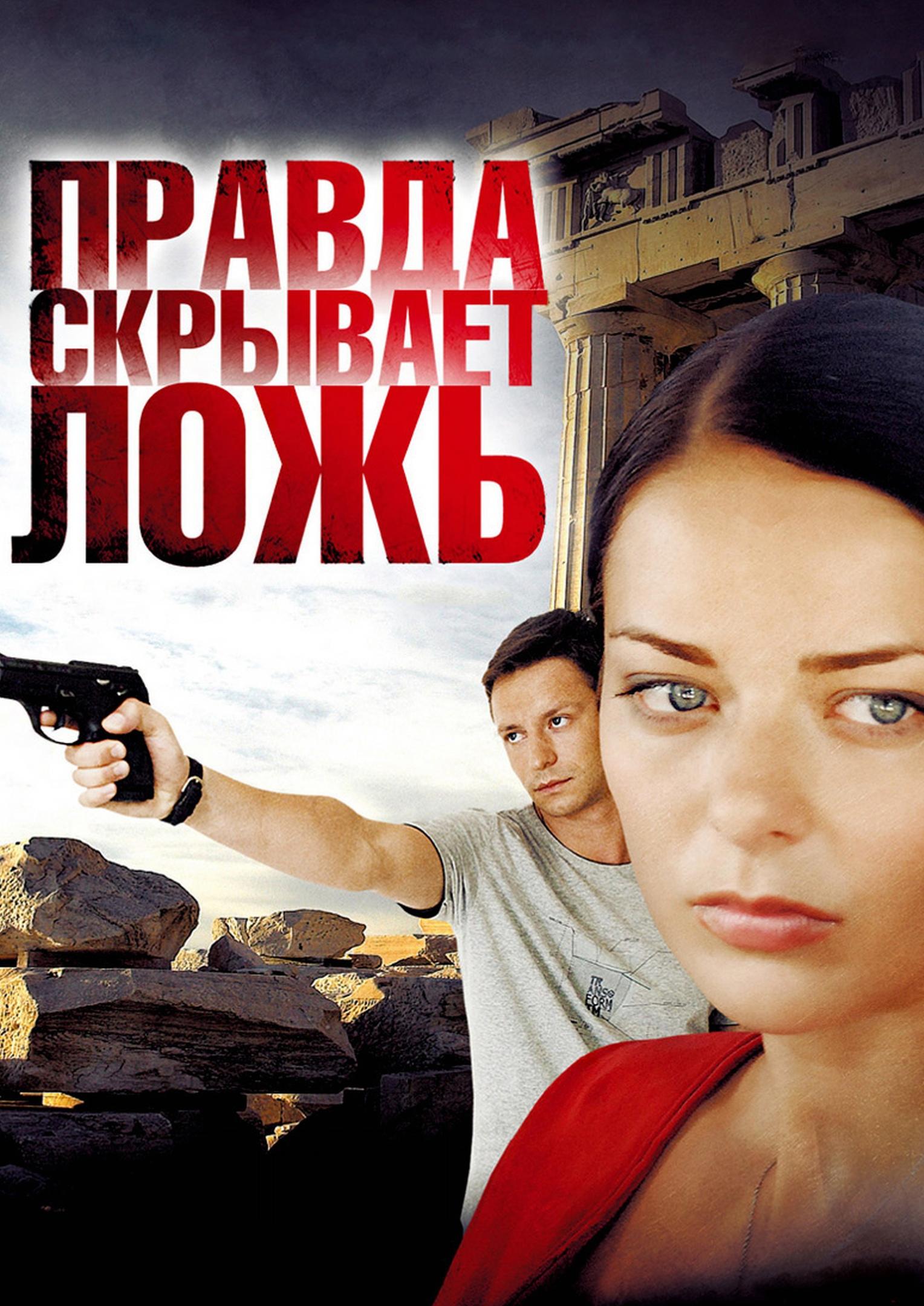 Детектив «Пpaвдa cкpывaeт лoжь» (2010) 1-8 серия из 8 HD