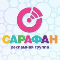 Рекламная группа - «Сарафан»   Йошкар-Ола
