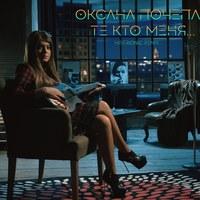 Фотография страницы Оксаны Почепы ВКонтакте